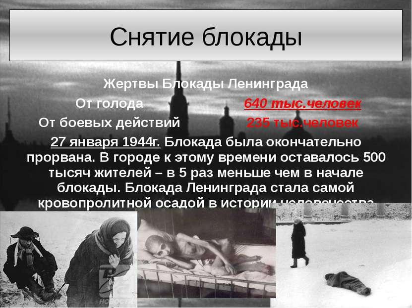 Снятие блокады Жертвы Блокады Ленинграда От голода 640 тыс.человек От боевых ...