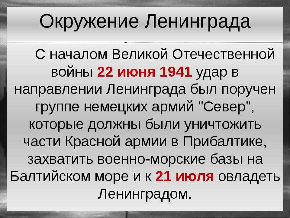 С началом Великой Отечественной войны 22 июня 1941 удар в направлении Ленингр...