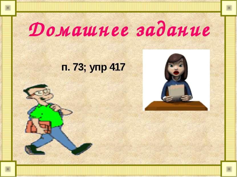 Домашнее задание п. 73; упр 417