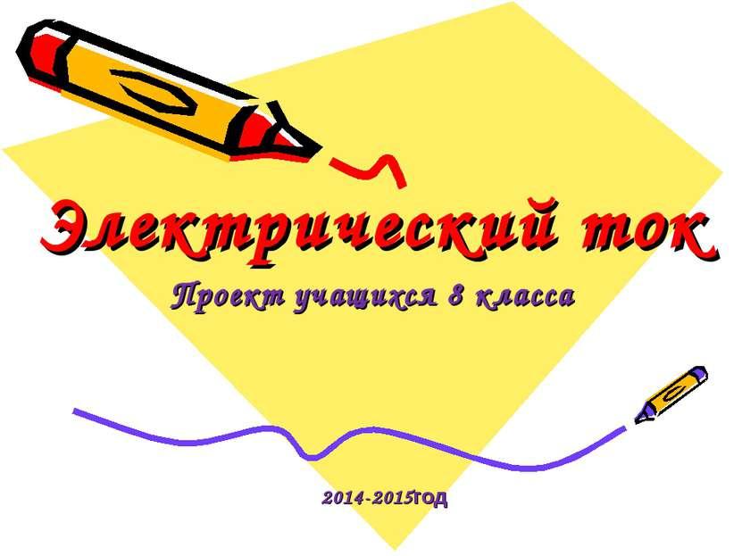 Электрический ток Проект учащихся 8 класса 2014-2015год