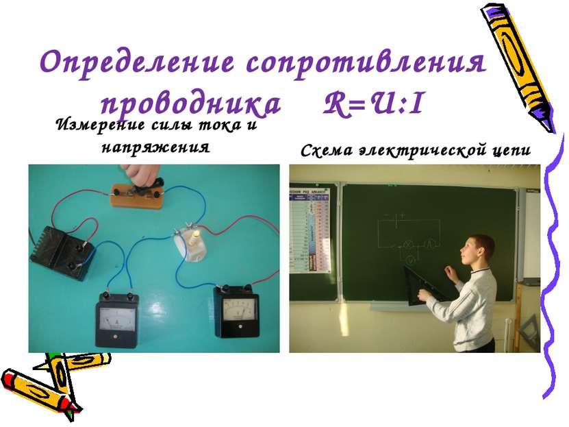 Определение сопротивления проводника R=U:I Измерение силы тока и напряжения С...