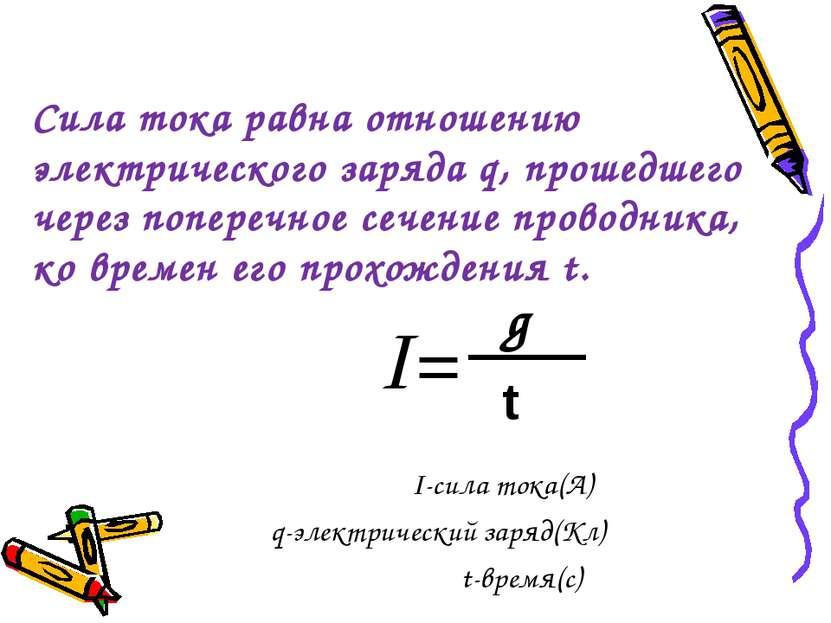 Сила тока равна отношению электрического заряда q, прошедшего через поперечно...