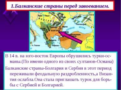 1.Балканские страны перед завоеванием. В 14 в. на юго-восток Европы обрушилис...