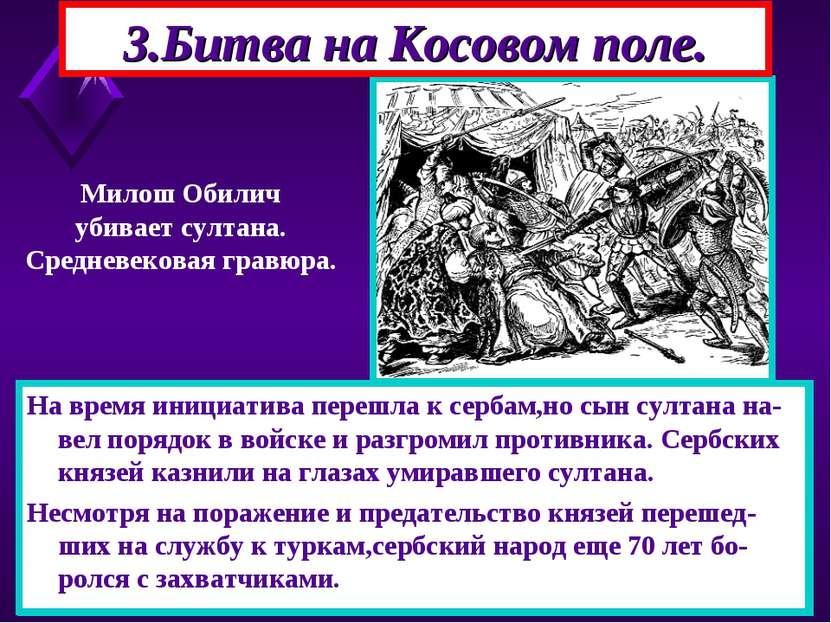 3.Битва на Косовом поле. В 1389 г. османы двинулись на Сербию.Генеральное сра...