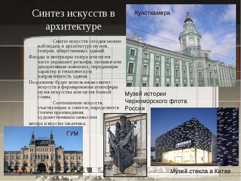 Синтез искусств в архитектуре Синтез искусств сегодня можно наблюдать в архит...