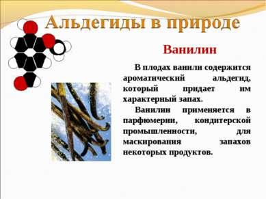 В плодах ванили содержится ароматический альдегид, который придает им характе...