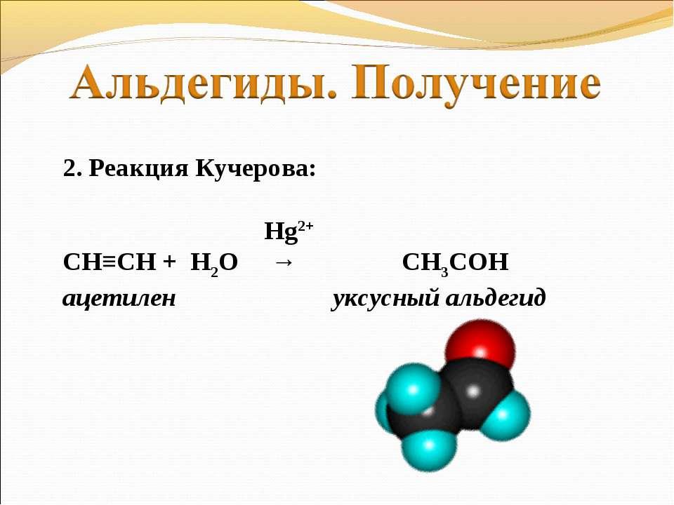 2. Реакция Кучерова: Hg2+ СН≡СН + Н2О → СН3СОН ацетилен уксусный альдегид