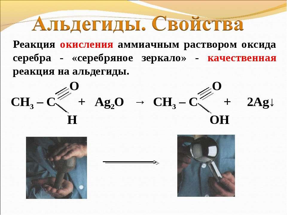 Реакция окисления аммиачным раствором оксида серебра - «серебряное зеркало» -...