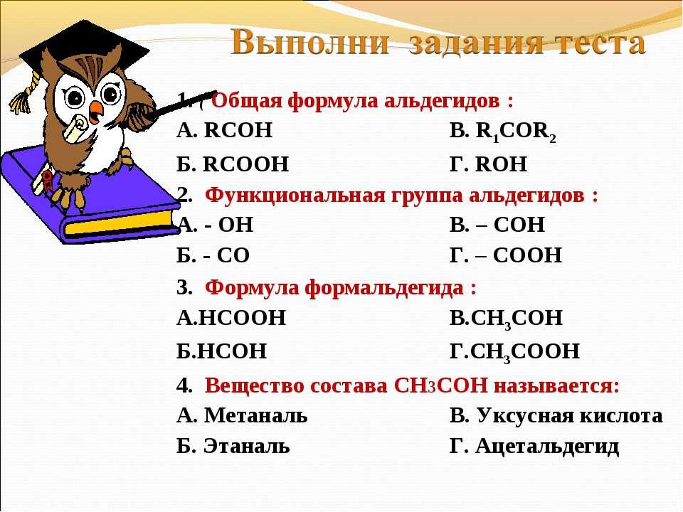 1. ( Общая формула альдегидов : А. RCOH В. R1COR2 Б. RCOOH Г. ROH 2. Функцион...