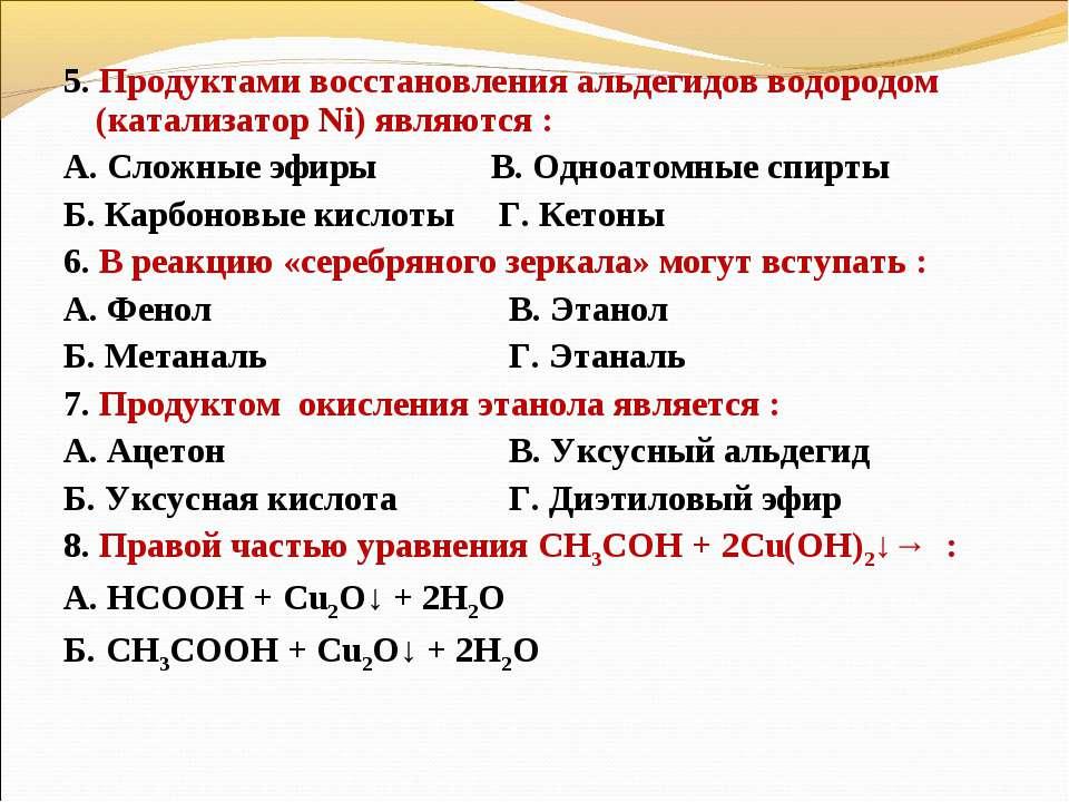 5. Продуктами восстановления альдегидов водородом (катализатор Ni) являются :...