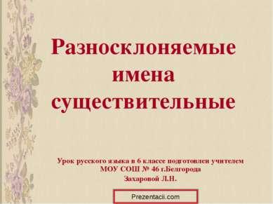 Разносклоняемые имена существительные Урок русского языка в 6 классе подготов...