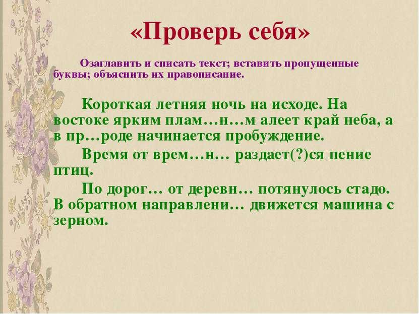«Проверь себя» Озаглавить и списать текст; вставить пропущенные буквы; объясн...