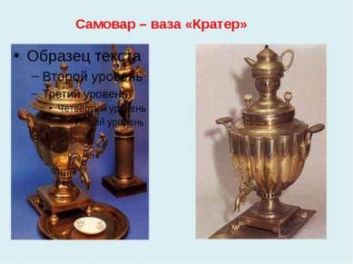 Самовар – ваза «Кратер»