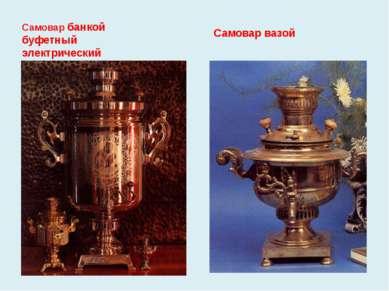 Самовар банкой буфетный электрический Самовар вазой