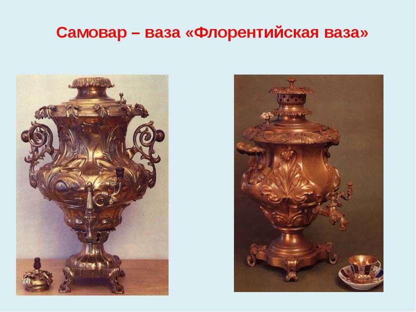 Самовар – ваза «Флорентийская ваза»