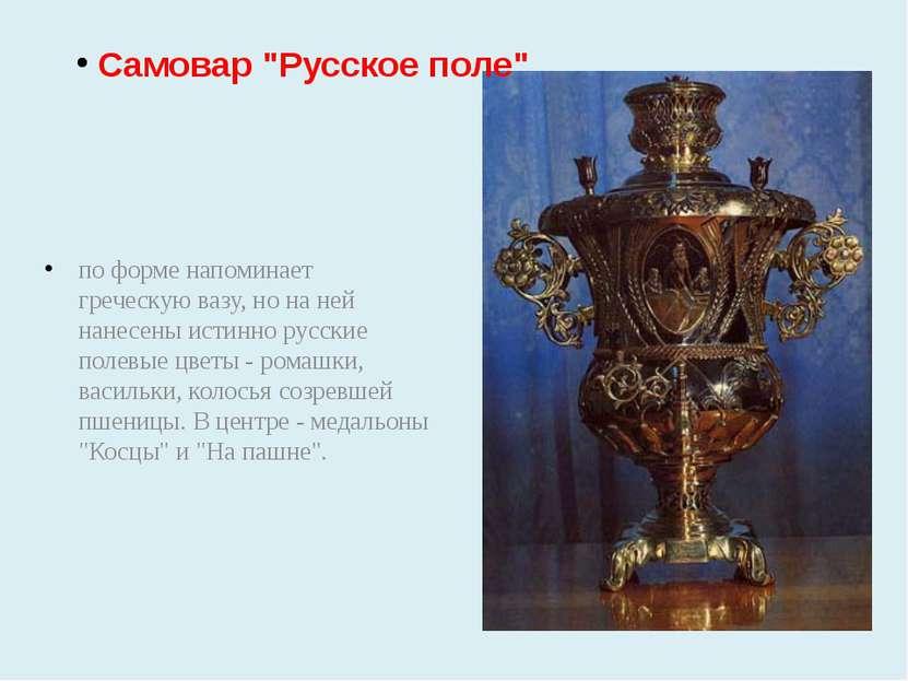 """Самовар """"Русское поле"""" по форме напоминает греческую вазу, но на ней нанесены..."""