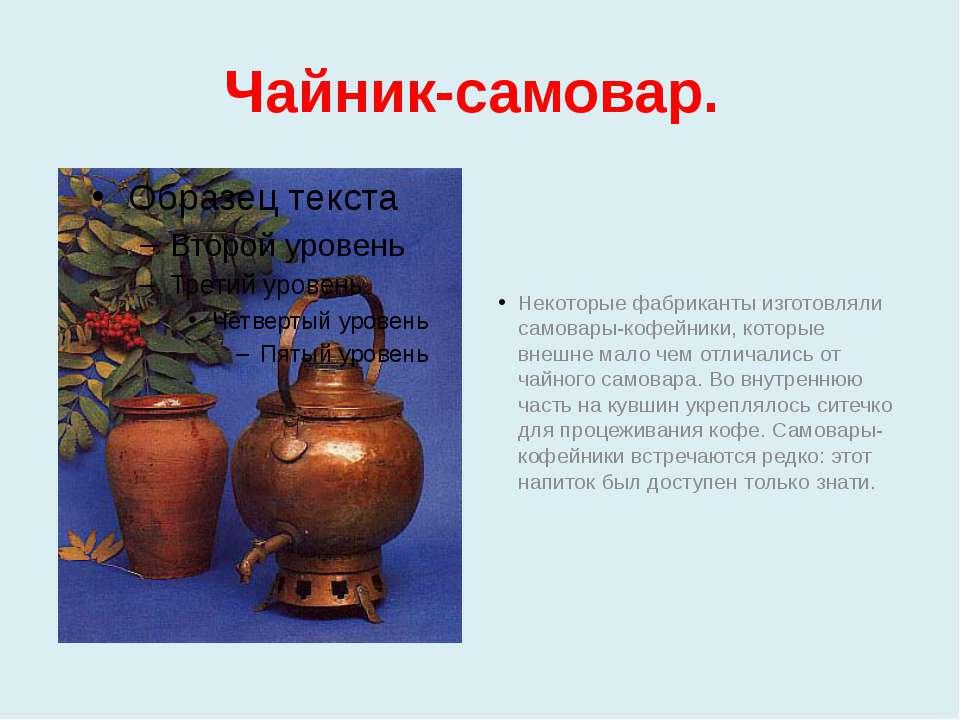 Чайник-самовар. Некоторые фабриканты изготовляли самовары-кофейники, которые ...