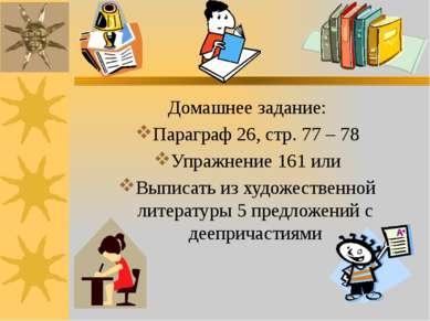 Домашнее задание: Домашнее задание: Параграф 26, стр. 77 – 78 Упражнение 161 ...