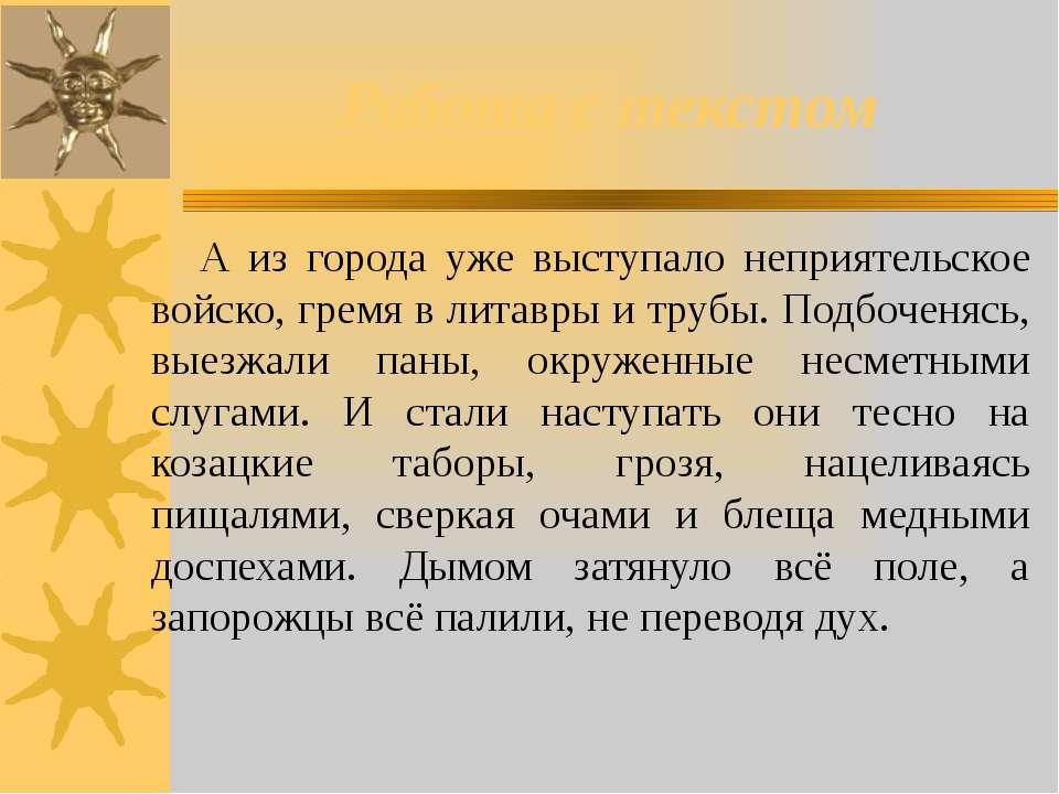 Работа с текстом А из города уже выступало неприятельское войско, гремя в лит...