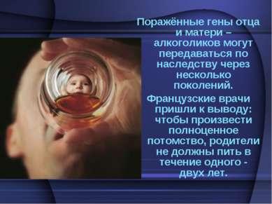 Поражённые гены отца и матери – алкоголиков могут передаваться по наследству ...
