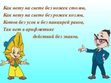Как нету на свете без ножек столов, Как нету на свете без рожек козлов, Котов...