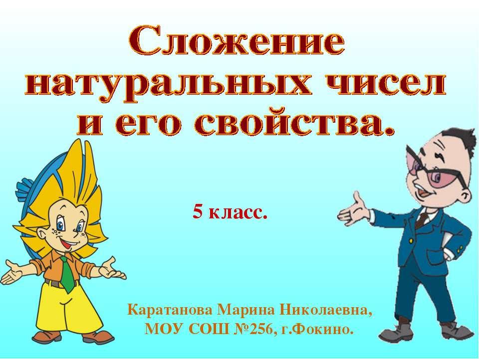 5 класс. Каратанова Марина Николаевна, МОУ СОШ №256, г.Фокино.