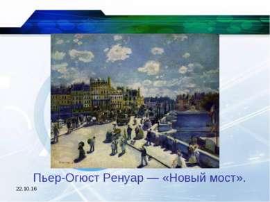 * Пьер-Огюст Ренуар — «Новый мост».