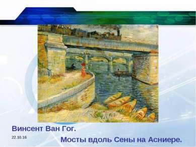 * Винсент Ван Гог. Мосты вдоль Сены на Асниере.