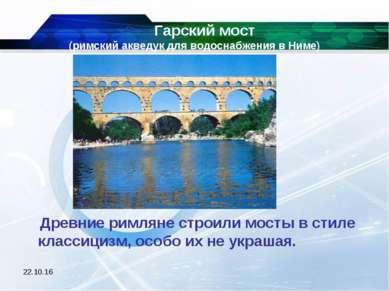 * Гарский мост (римский акведук для водоснабжения в Ниме) Древние римляне стр...