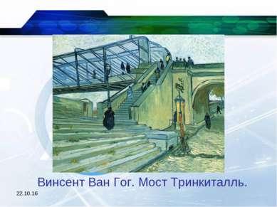 * Винсент Ван Гог. Мост Тринкиталль.