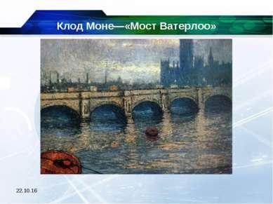 * Клод Моне—«Мост Ватерлоо»