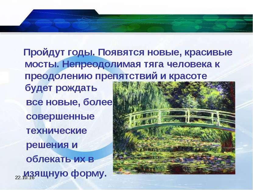 * Пройдут годы. Появятся новые, красивые мосты. Непреодолимая тяга человека к...