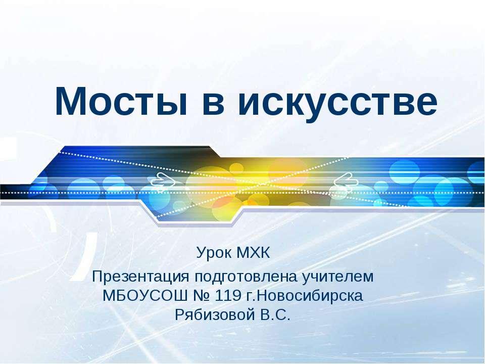Мосты в искусстве Урок МХК Презентация подготовлена учителем МБОУСОШ № 119 г....