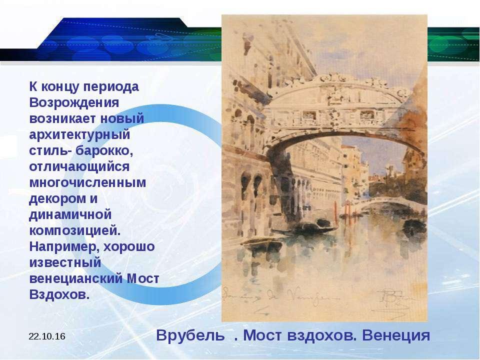 К концу периода Возрождения возникает новый архитектурный стиль- барокко, отл...