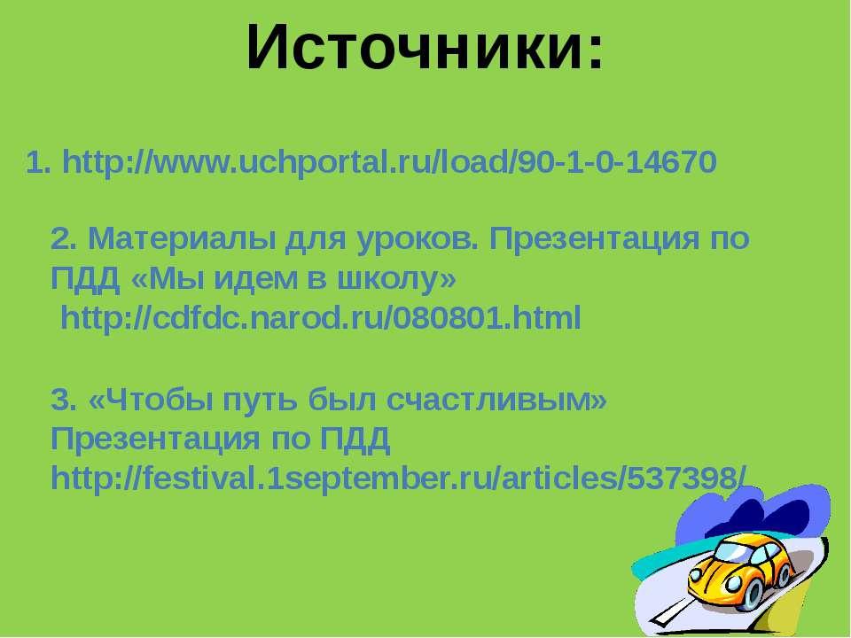 Источники: 1. http://www.uchportal.ru/load/90-1-0-14670 2. Материалы для урок...
