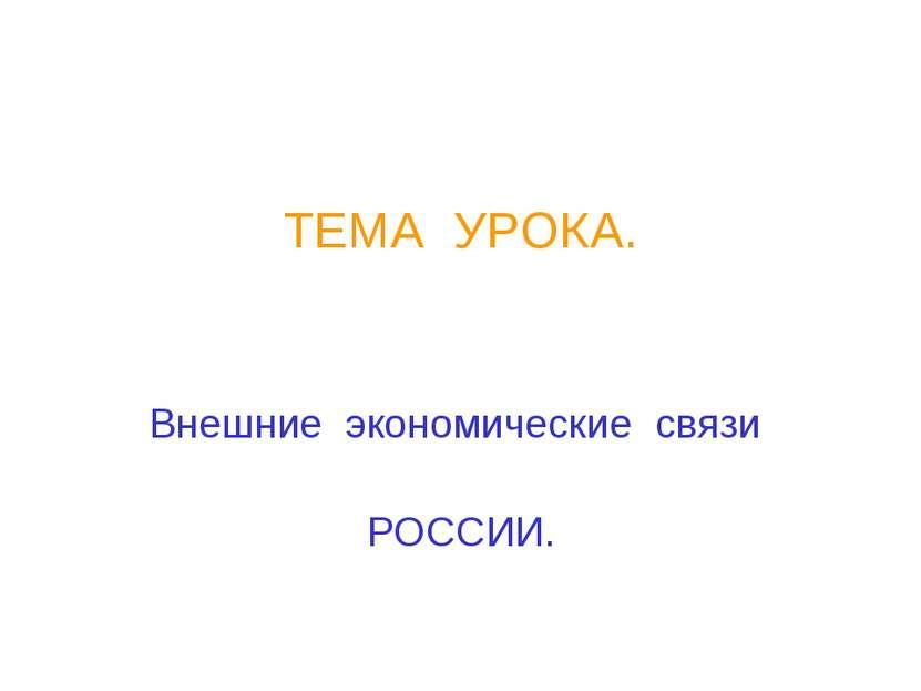 ТЕМА УРОКА. Внешние экономические связи РОССИИ.