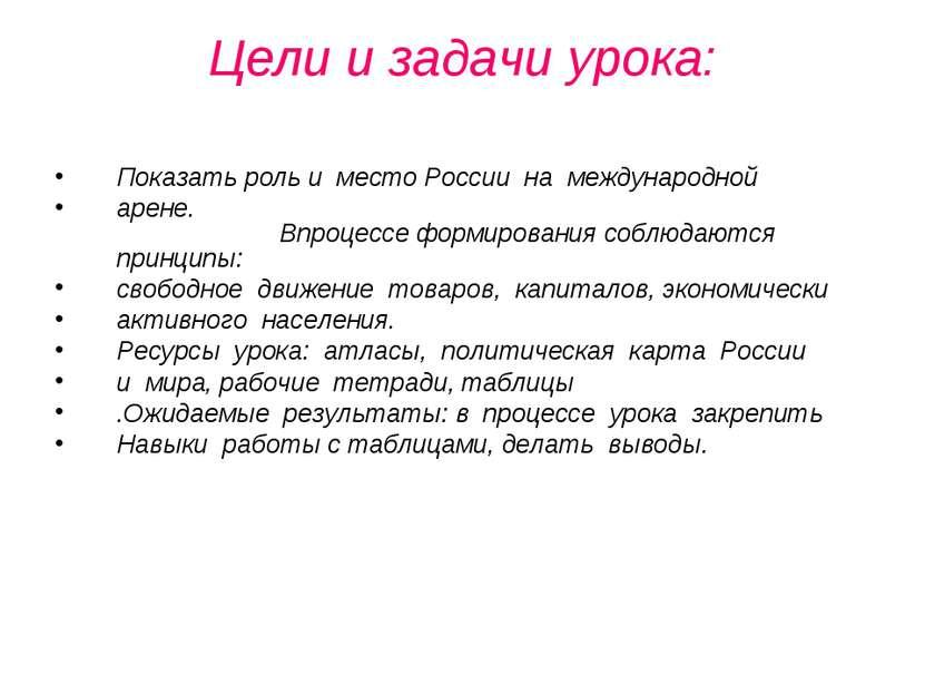 Цели и задачи урока: Показать роль и место России на международной арене. Впр...