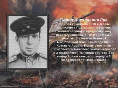 Павел Николаевич Рак Родился 23 августа 1910 г. в селе Карпиловка Полтавской ...