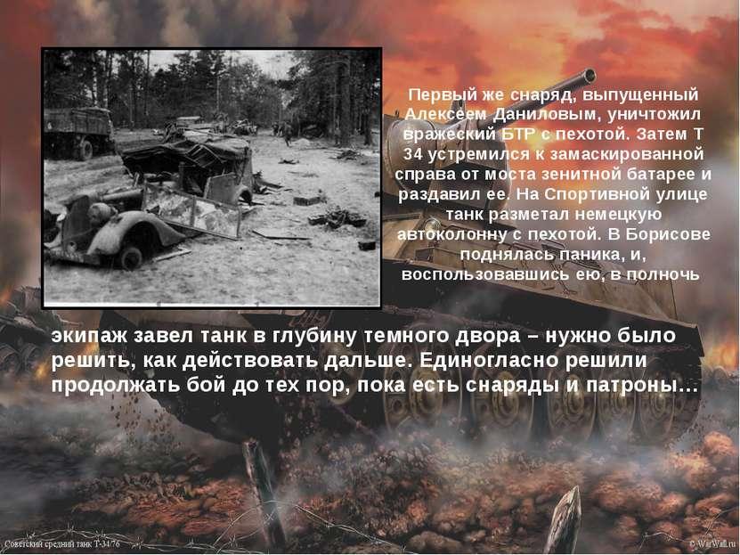 Первый же снаряд, выпущенный Алексеем Даниловым, уничтожил вражеский БТР с пе...