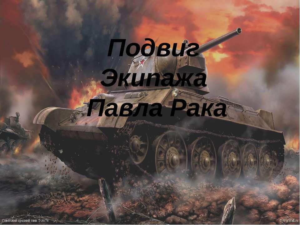 Подвиг Экипажа Павла Рака