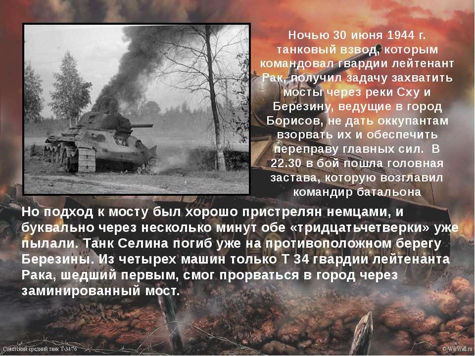 Ночью 30 июня 1944 г. танковый взвод, которым командовал гвардии лейтенант Ра...