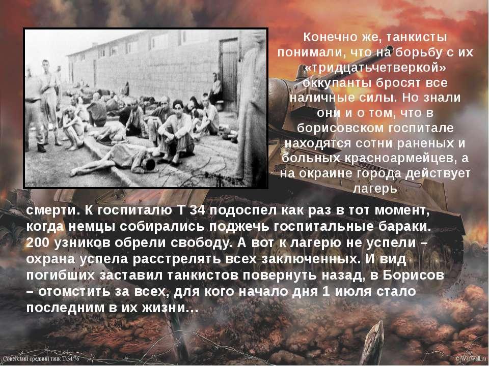 Конечно же, танкисты понимали, что на борьбу с их «тридцатьчетверкой» оккупан...