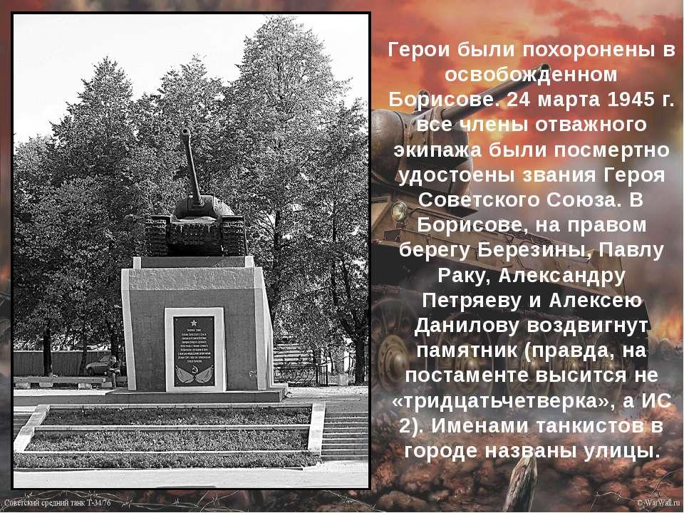 Герои были похоронены в освобожденном Борисове. 24 марта 1945 г. все члены от...