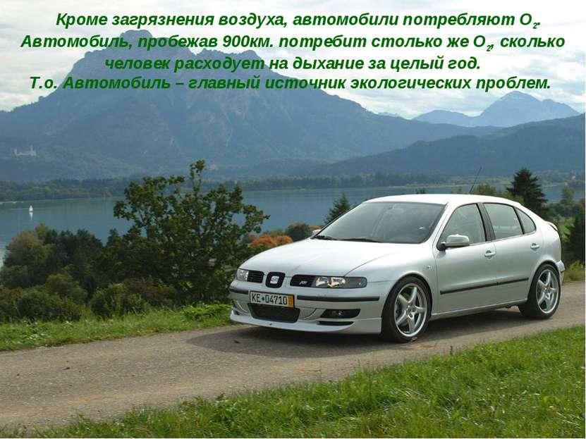 Кроме загрязнения воздуха, автомобили потребляют O2. Автомобиль, пробежав 900...