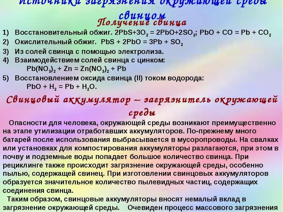 Источники загрязнения окружающей среды свинцом Получение свинца 1) Восстанови...