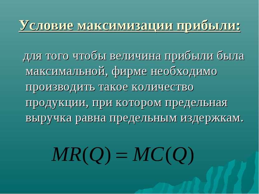Условие максимизации прибыли: для того чтобы величина прибыли была максимальн...