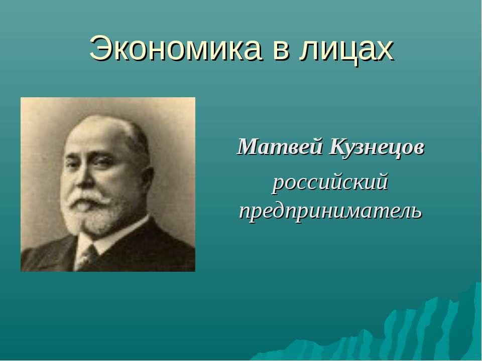 Экономика в лицах Матвей Кузнецов российский предприниматель