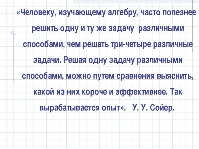 «Человеку, изучающему алгебру, часто полезнее решить одну и ту же задачу разл...