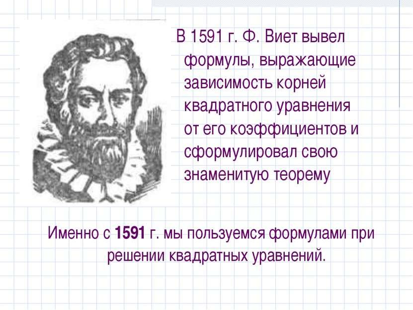 Именно с 1591 г. мы пользуемся формулами при решении квадратных уравнений. В ...