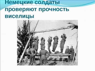 Немецкие солдаты проверяют прочность виселицы